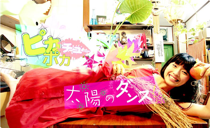 PIKA☆BLOG『太陽のダンス』