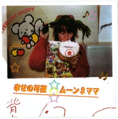 幸せの可視/ムーン♀ママ