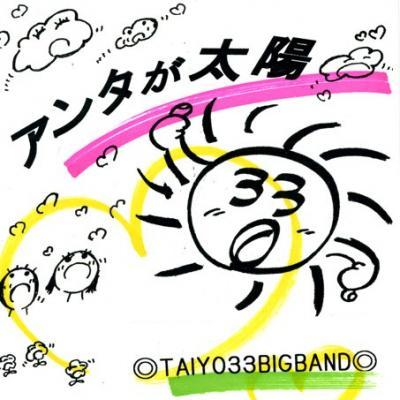 アンタが太陽/太陽サンサンのテーマ/TAIYO33BIGBAND