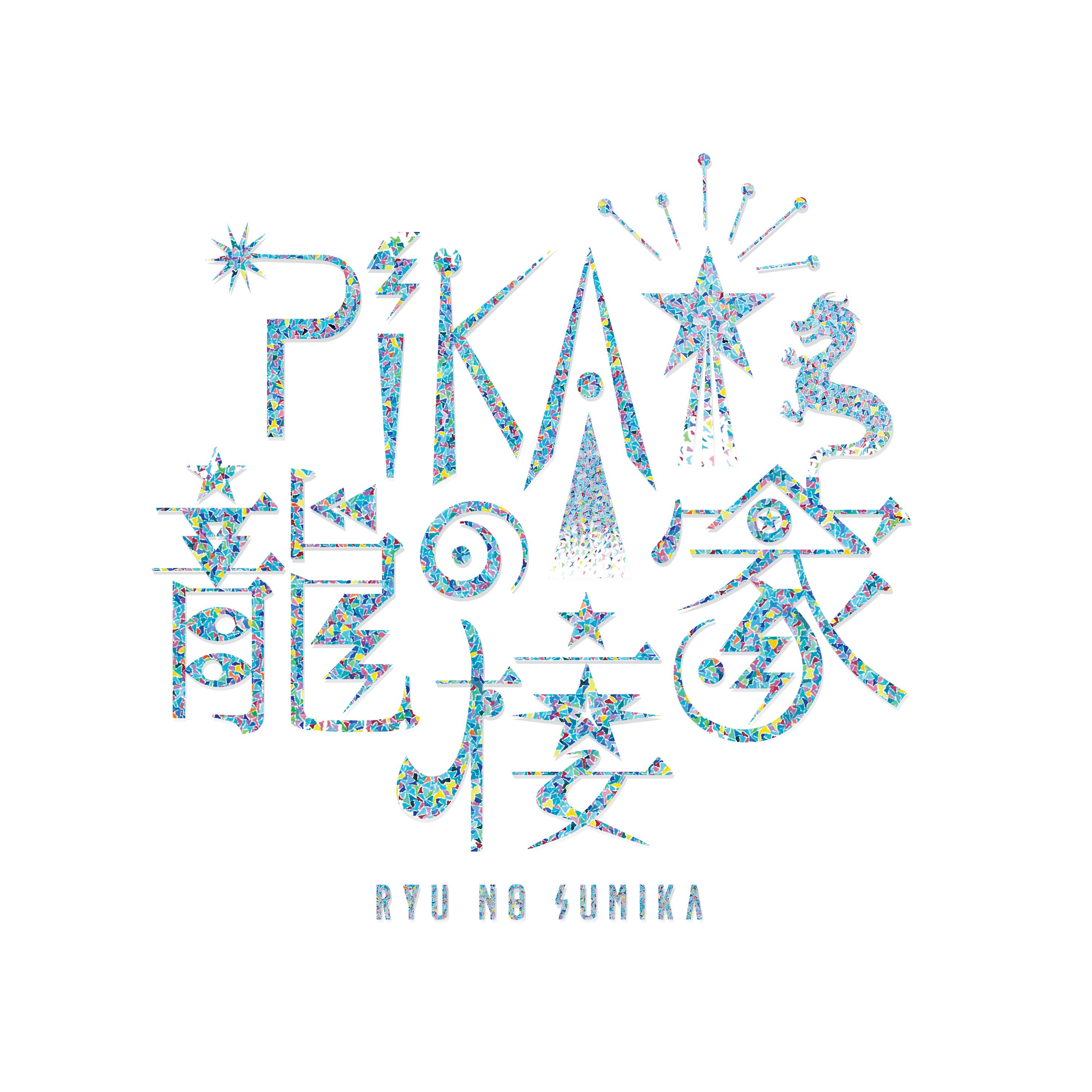 PIKA☆さんの【龍の棲家】