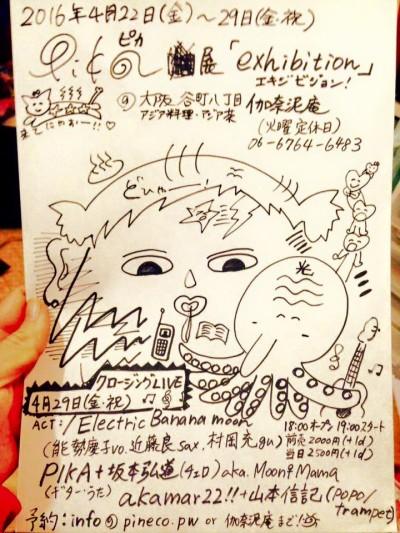 4月22日(金)〜29日(金)PIKA展『 exhibition 』開催 @大阪谷八 伽奈泥庵
