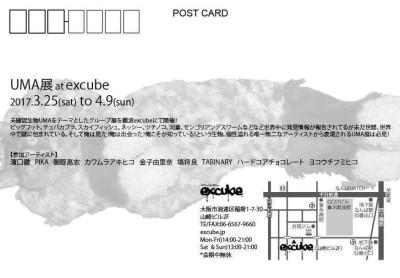 3月25日(土)〜4月9日(日)PIKA絵画展示「UMA展」@ 大阪 難波 excube
