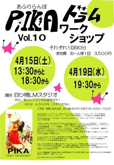 4月19日(水)PIKAドラムワークショップ vol.10 @ 四ツ橋LMスタジオ