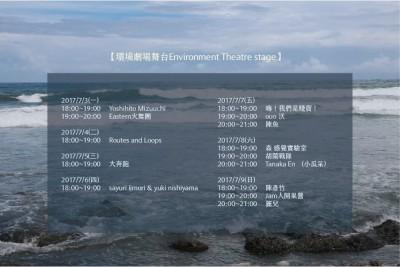 6月27日(火)〜7月5日(水)PIKA + 水内義人 台湾ツアー2017