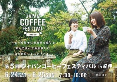 6月24日(土)&25日(日)JAPAN COFFEE FESTIVAL in 紀伊@和歌山