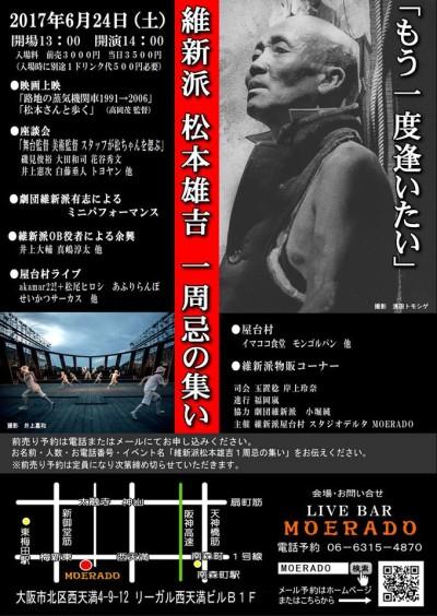 6月24日(土)あふりらんぽLIVE @大阪 西天満 MOERADO