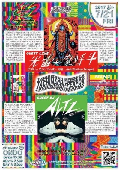 7月21日(金)光宙☆魔呼斗(PIKA × 河端一)@ 広島 音楽食堂ONDO