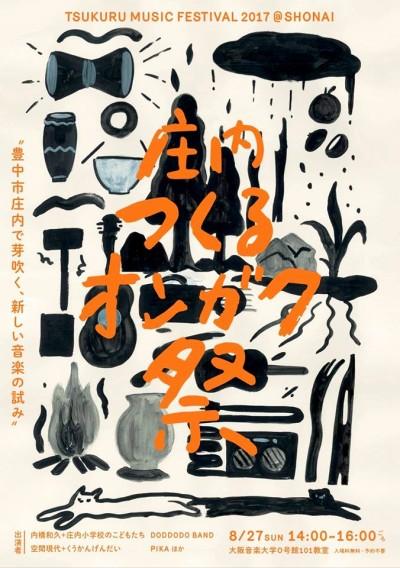 8月27日(日)【庄内つくるオンガク祭2017】コンサート PIKA LIVE @大阪音楽大学O号館101教室