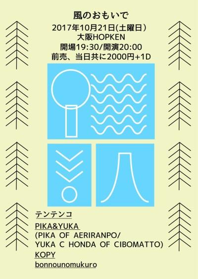 10月21日(土)PIKA&YUKA (fr CHIBO MATTO) @大阪HOPEKEN
