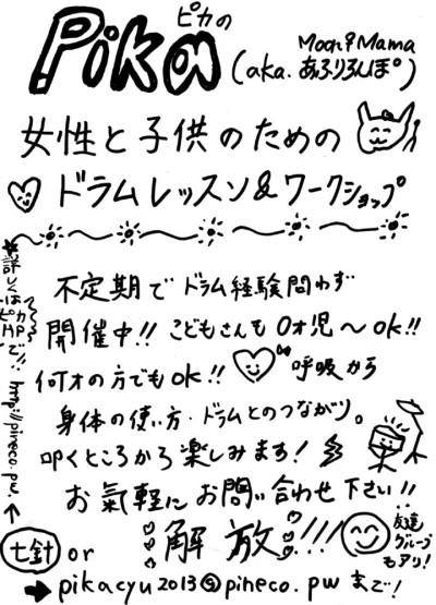 10月24日(火)&25日(水)「PIKAの女性とこどものドラムレッスン」東京@八丁堀七針