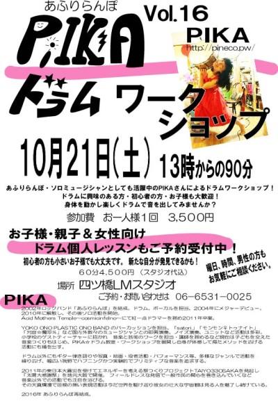 10月21日(土)「女性と子どものためのPIKAドラムワークショップ」@大阪四ツ橋LMスタジオ