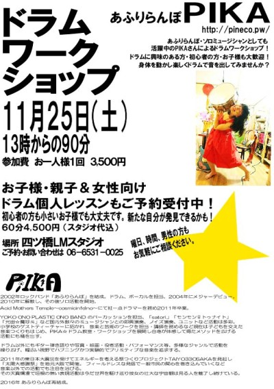 11月25日(土)PIKA子どもと女性のドラム教室・ワークショップ@大阪四ツ橋LMスタジオ