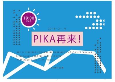 2月10日(土) PIKA LIVE @ 松本 Give me little more