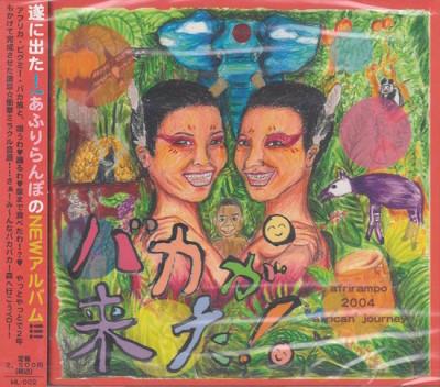 2月15日(木)PIKAカメルーン・ピグミーバカ族の森滞在映像トーク@塩屋旧グッケンハイム邸