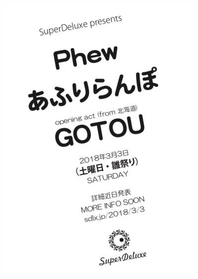 3月3日(土)あふりらんぽ LIVE @  東京六本木スーパーデラックス
