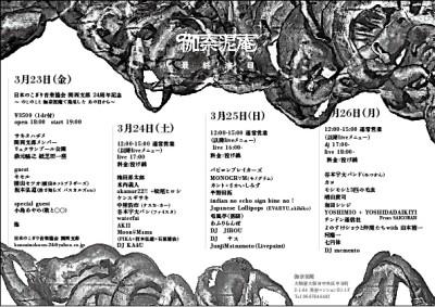 3月24日(金)Moon♀Mama(g.vo aka PIKA)+坂本弘道(chello)+石原雄治(dr)@大阪 谷8伽奈泥庵
