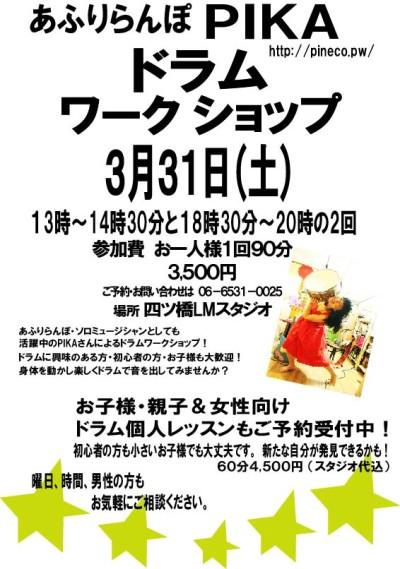 3月31日(土)PIKAドラムワークショップ@四ツ橋LMスタジオ