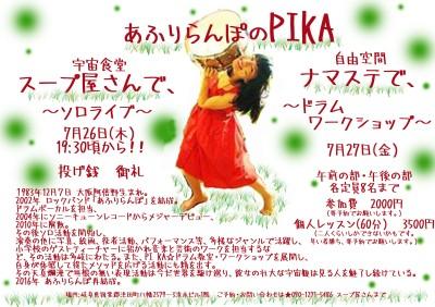 7月26日(木)PIKA ソロLIVE @ 岐阜 宇宙食堂 スープ屋さん