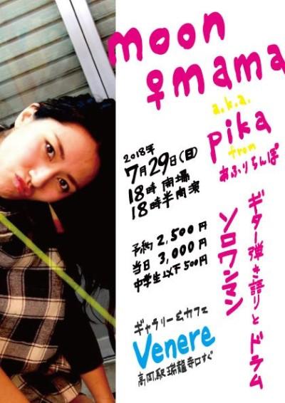 7月29日(月)Moon♀Mama(aka,PIKA) ライブ @富山 ギャラリー&カフェVenera