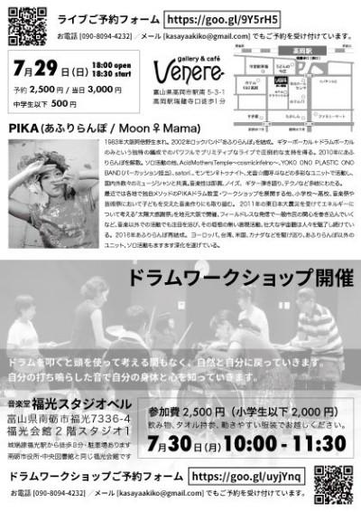 7月30日(月)PIKAドラムワークショップ&レッスン@富山 福光スタジオ ベル