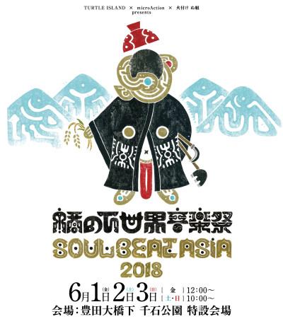 6月1日〜3日 あふりらんぽLIVE @愛知 豊田橋の下音楽祭