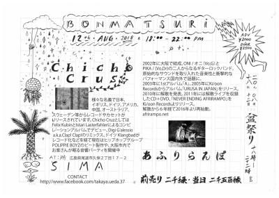 8月12日(日)あふりらんぽLIVE @ 尾道