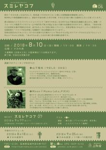 8月10日(金)Moon♀Mama LIVE  @ 長崎 菫舎