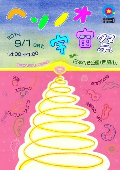 9月1日(土) あふりらんぽUFOイベント @兵庫県西脇市へそ公園