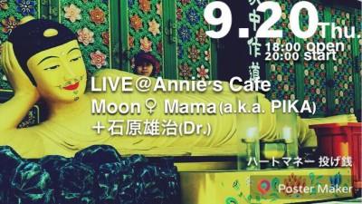 9月20日(木)Moon♀Mama+石原雄二(ドラム)@京都 Annie'sCafe
