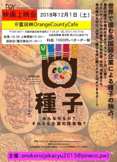 12月1日(土)onokoro企画 種子 みんなのもの? それとも企業のもの?上映会@富田林OrangeCountyCafe