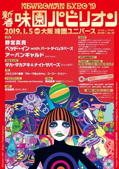 1月5日(土)〈NEWROMAN EXPO'19〉あふりらんぽLIVE @ 大阪味園ユニバース