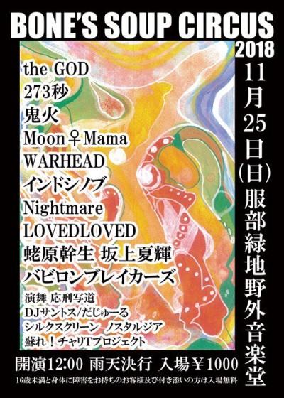 11月25日(日)Moon♀Mama「BONE'S SOUP CIRCUS」@服部鶴見緑地野外音楽堂