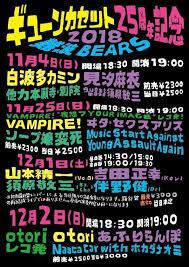 12月2日(日)<ギューンカセット25周年記念> あふりらんぽLIVE @難波BEARS