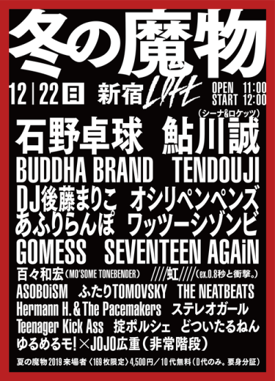 12月22日(日)あふりらんぽ LIVE  冬の魔物@ 東京 新宿LOFT